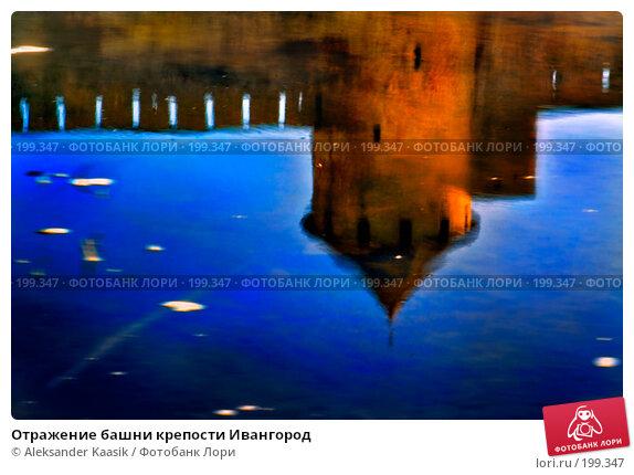 Отражение башни крепости Ивангород, фото № 199347, снято 10 декабря 2016 г. (c) Aleksander Kaasik / Фотобанк Лори