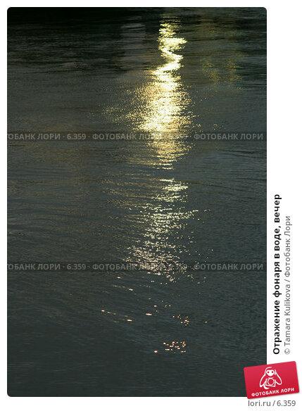 Отражение фонаря в воде, вечер, фото № 6359, снято 7 августа 2006 г. (c) Tamara Kulikova / Фотобанк Лори
