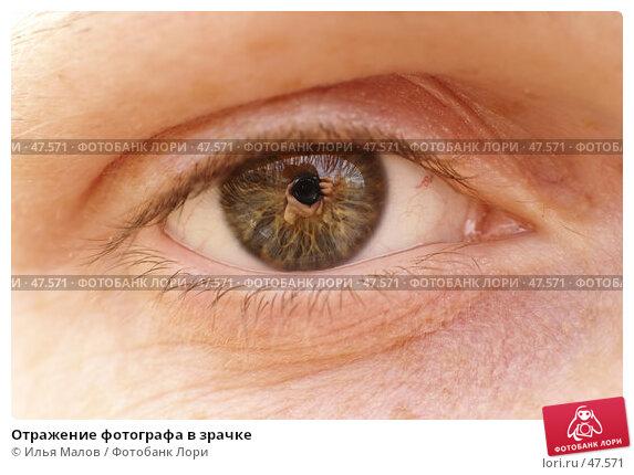 Отражение фотографа в зрачке, фото № 47571, снято 15 апреля 2007 г. (c) Илья Малов / Фотобанк Лори