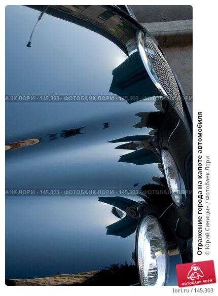 Купить «Отражение города на капоте автомобиля», фото № 145303, снято 26 сентября 2007 г. (c) Юрий Синицын / Фотобанк Лори