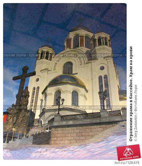 Отражение храма в бассейне. Храм на крови, фото № 129615, снято 7 июня 2005 г. (c) Serg Zastavkin / Фотобанк Лори