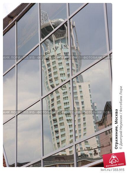 Отражение, Москва, эксклюзивное фото № 333915, снято 20 июня 2008 г. (c) Дмитрий Неумоин / Фотобанк Лори
