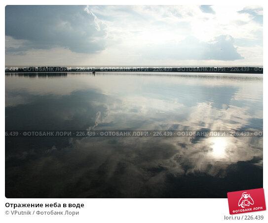 Отражение неба в воде, фото № 226439, снято 20 августа 2006 г. (c) VPutnik / Фотобанк Лори