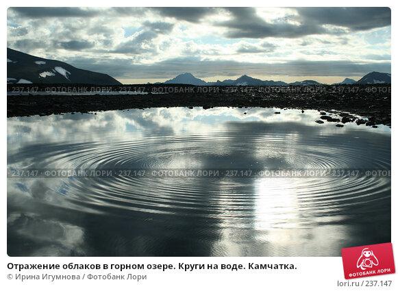 Отражение облаков в горном озере. Круги на воде. Камчатка., фото № 237147, снято 27 августа 2005 г. (c) Ирина Игумнова / Фотобанк Лори