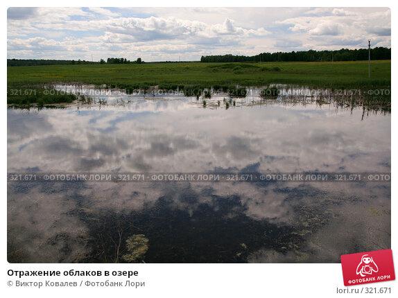 Отражение облаков в озере, фото № 321671, снято 13 июня 2008 г. (c) Виктор Ковалев / Фотобанк Лори