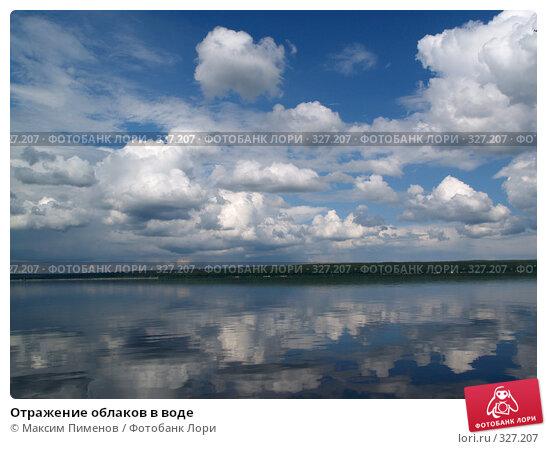 Отражение облаков в воде, фото № 327207, снято 12 июня 2006 г. (c) Максим Пименов / Фотобанк Лори