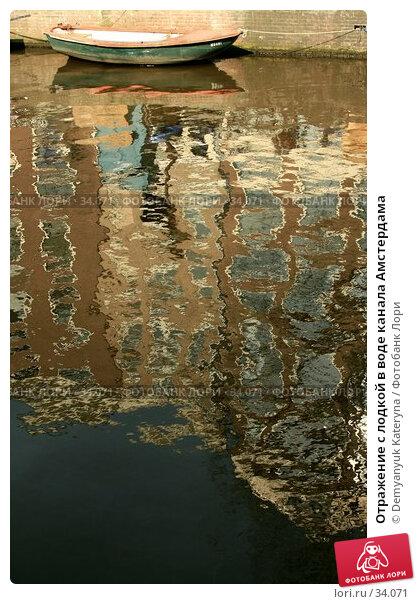 Купить «Отражение с лодкой в воде канала Амстердама», фото № 34071, снято 12 апреля 2007 г. (c) Demyanyuk Kateryna / Фотобанк Лори