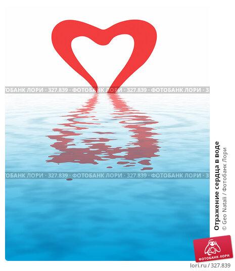 Отражение сердца в воде, иллюстрация № 327839 (c) Geo Natali / Фотобанк Лори