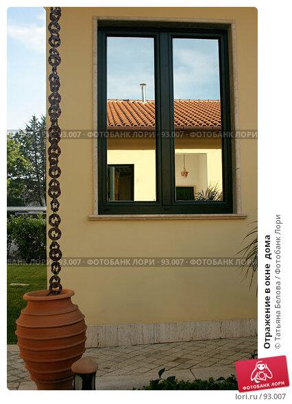 Отражение в окне  дома, эксклюзивное фото № 93007, снято 20 мая 2006 г. (c) Татьяна Белова / Фотобанк Лори
