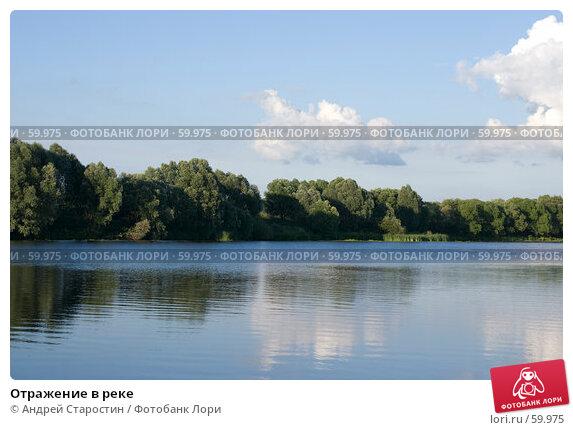 Отражение в реке, фото № 59975, снято 8 июля 2007 г. (c) Андрей Старостин / Фотобанк Лори