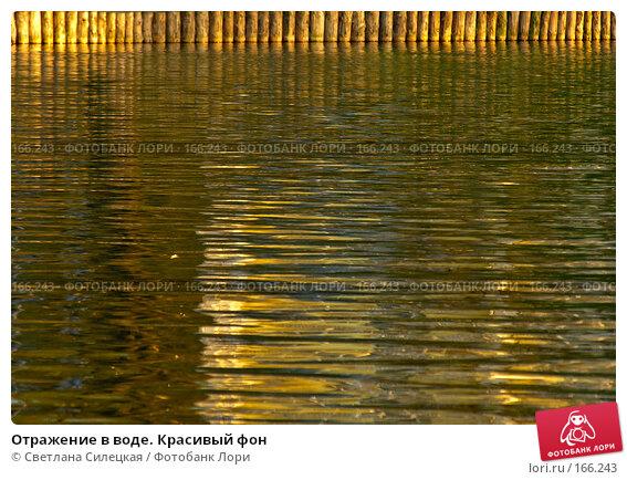 Отражение в воде. Красивый фон, фото № 166243, снято 6 мая 2007 г. (c) Светлана Силецкая / Фотобанк Лори