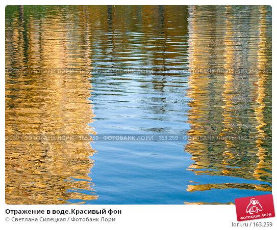 Отражение в воде.Красивый фон, фото № 163259, снято 6 мая 2007 г. (c) Светлана Силецкая / Фотобанк Лори