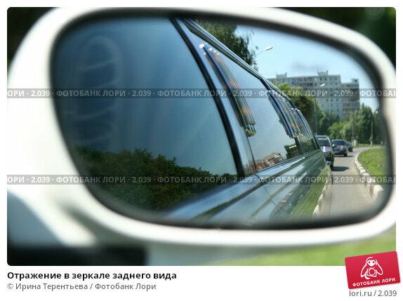 Отражение в зеркале заднего вида, эксклюзивное фото № 2039, снято 16 июня 2005 г. (c) Ирина Терентьева / Фотобанк Лори
