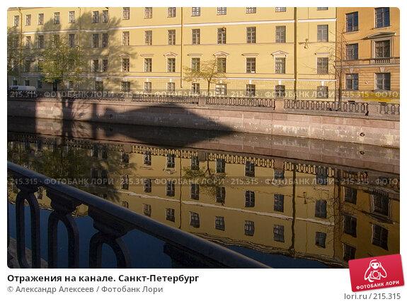 Отражения на канале. Санкт-Петербург, эксклюзивное фото № 215315, снято 16 мая 2007 г. (c) Александр Алексеев / Фотобанк Лори