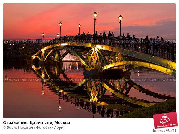 Отражения. Царицыно, Москва, фото № 93471, снято 6 сентября 2007 г. (c) Борис Никитин / Фотобанк Лори