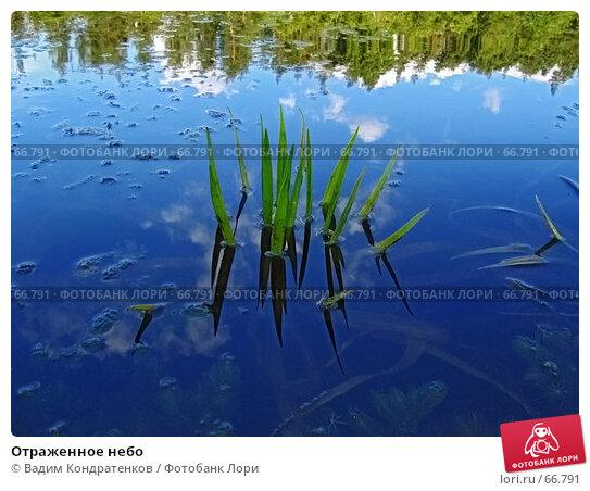 Купить «Отраженное небо», фото № 66791, снято 20 апреля 2018 г. (c) Вадим Кондратенков / Фотобанк Лори