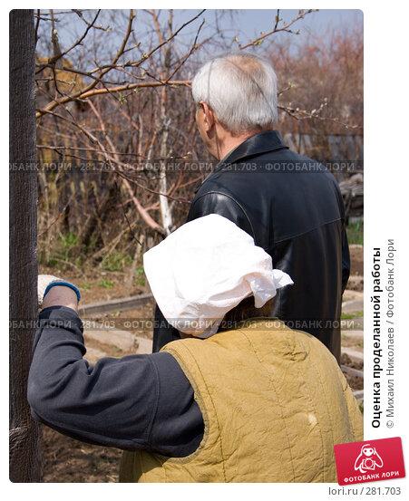 Оценка проделанной работы, фото № 281703, снято 1 мая 2008 г. (c) Михаил Николаев / Фотобанк Лори