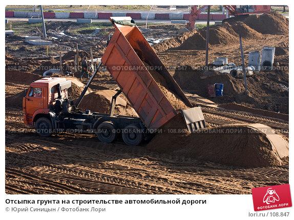 Отсыпка грунта на строительстве автомобильной дороги, фото № 108847, снято 27 октября 2007 г. (c) Юрий Синицын / Фотобанк Лори