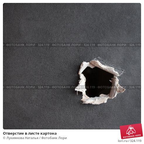 Отверстие в листе картона, фото № 324119, снято 9 июня 2008 г. (c) Лукиянова Наталья / Фотобанк Лори