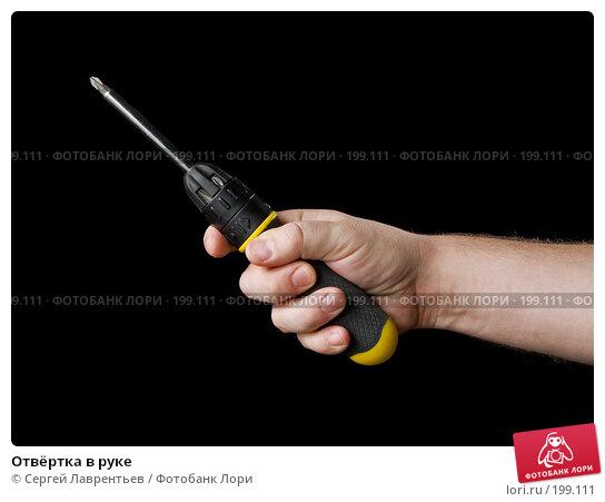 Отвёртка в руке, фото № 199111, снято 7 февраля 2008 г. (c) Сергей Лаврентьев / Фотобанк Лори