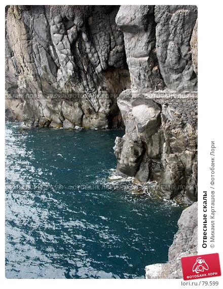 Отвесные скалы, эксклюзивное фото № 79599, снято 1 августа 2007 г. (c) Михаил Карташов / Фотобанк Лори