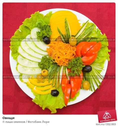 Овощи, фото № 332003, снято 20 июня 2008 г. (c) паша семенов / Фотобанк Лори