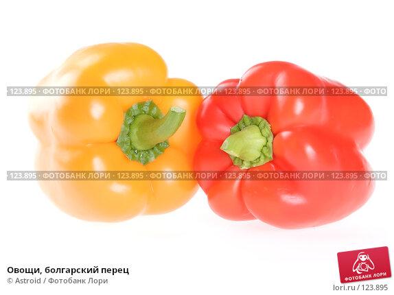 Овощи, болгарский перец, фото № 123895, снято 4 января 2007 г. (c) Astroid / Фотобанк Лори