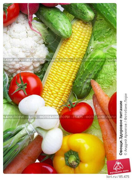 Овощи.Здоровое питание, фото № 85475, снято 16 июля 2007 г. (c) Андрей Армягов / Фотобанк Лори