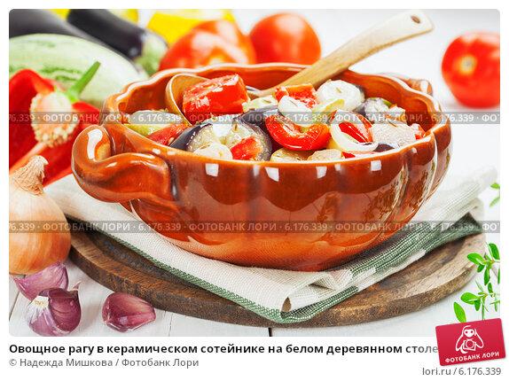 Купить «Овощное рагу в керамическом сотейнике на белом деревянном столе», фото № 6176339, снято 22 июля 2014 г. (c) Надежда Мишкова / Фотобанк Лори