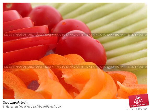 Купить «Овощной фон», фото № 127371, снято 1 сентября 2007 г. (c) Наталья Герасимова / Фотобанк Лори