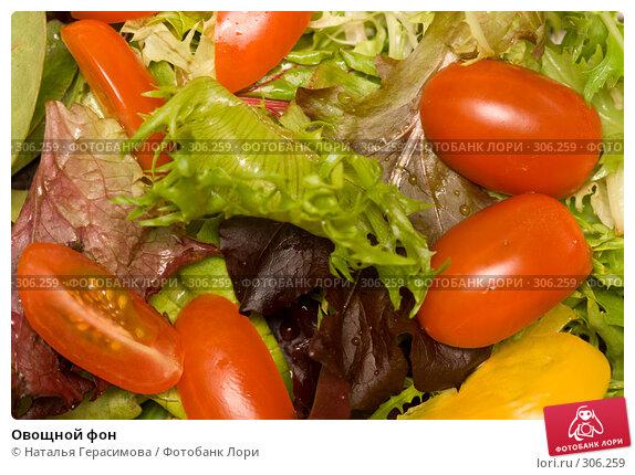 Овощной фон, фото № 306259, снято 28 мая 2008 г. (c) Наталья Герасимова / Фотобанк Лори