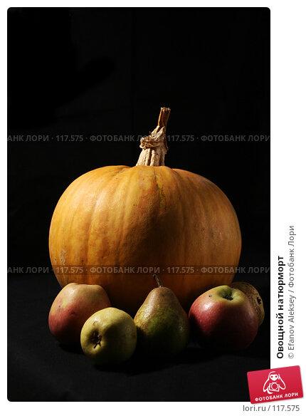 Овощной натюрморт, фото № 117575, снято 10 февраля 2006 г. (c) Efanov Aleksey / Фотобанк Лори