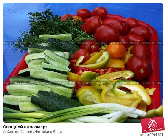 Овощной натюрморт, фото № 294691, снято 20 мая 2008 г. (c) Хижняк Сергей / Фотобанк Лори