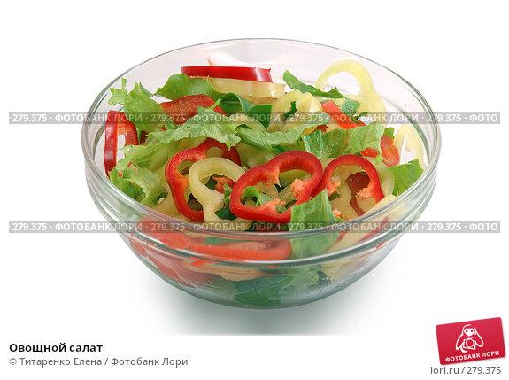 Овощной салат, фото № 279375, снято 30 марта 2008 г. (c) Титаренко Елена / Фотобанк Лори