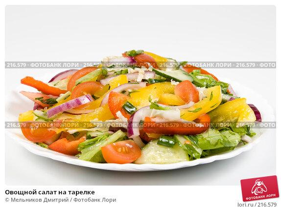 Овощной салат на тарелке, фото № 216579, снято 26 февраля 2008 г. (c) Мельников Дмитрий / Фотобанк Лори