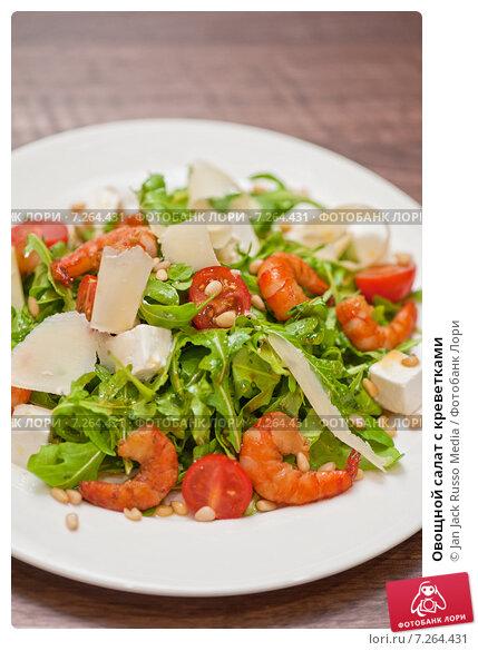 Овощной салат креветками фото