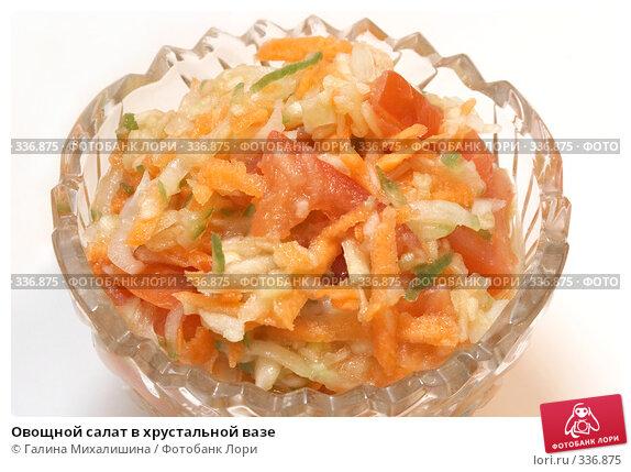 Купить «Овощной салат в хрустальной вазе», фото № 336875, снято 12 марта 2006 г. (c) Галина Михалишина / Фотобанк Лори