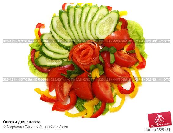 Купить «Овожи для салата», фото № 325431, снято 7 марта 2008 г. (c) Морозова Татьяна / Фотобанк Лори