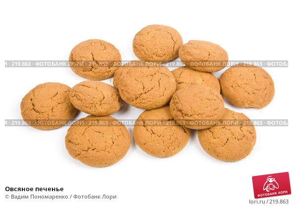 Овсяное печенье, фото № 219863, снято 29 февраля 2008 г. (c) Вадим Пономаренко / Фотобанк Лори