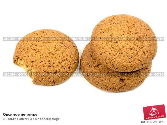 Купить «Овсяное печенье», фото № 280899, снято 23 марта 2008 г. (c) Ольга Сапегина / Фотобанк Лори