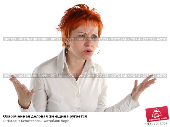 Озабоченная деловая женщина ругается, фото № 297723, снято 17 мая 2008 г. (c) Наталья Белотелова / Фотобанк Лори
