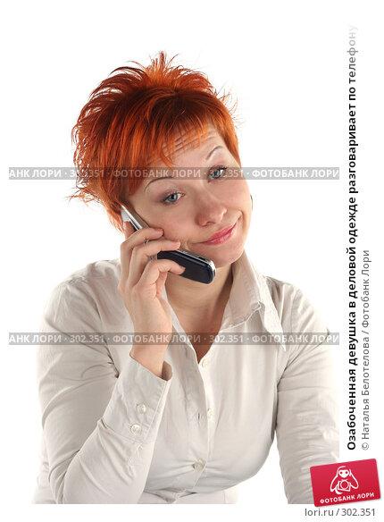 Озабоченная девушка в деловой одежде разговаривает по телефону, фото № 302351, снято 17 мая 2008 г. (c) Наталья Белотелова / Фотобанк Лори