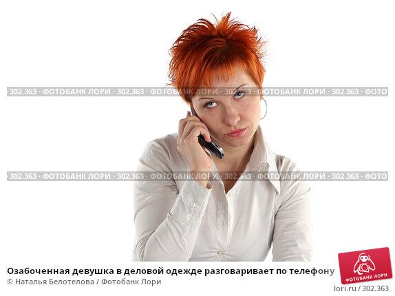 Озабоченная девушка в деловой одежде разговаривает по телефону, фото № 302363, снято 17 мая 2008 г. (c) Наталья Белотелова / Фотобанк Лори