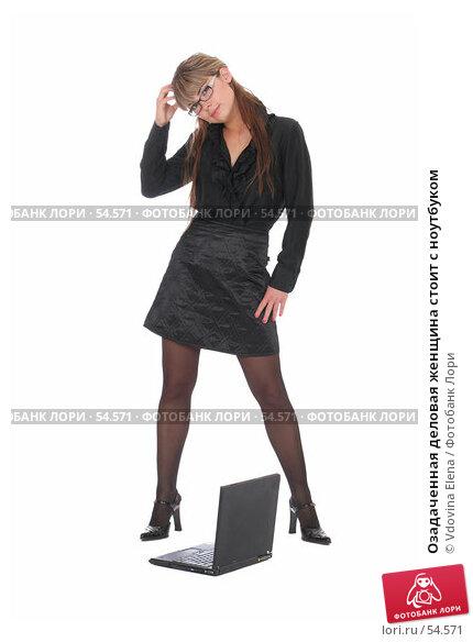 Купить «Озадаченная деловая женщина стоит с ноутбуком», фото № 54571, снято 25 мая 2007 г. (c) Vdovina Elena / Фотобанк Лори