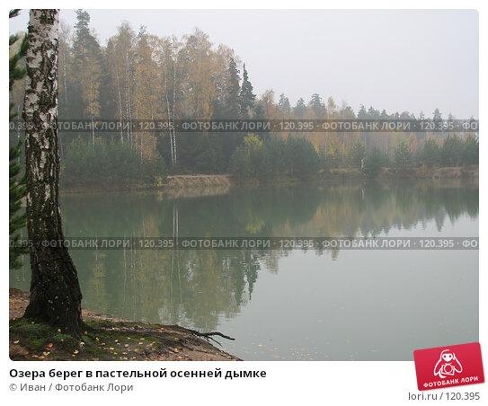 Купить «Озера берег в пастельной осенней дымке», фото № 120395, снято 20 октября 2007 г. (c) Иван / Фотобанк Лори