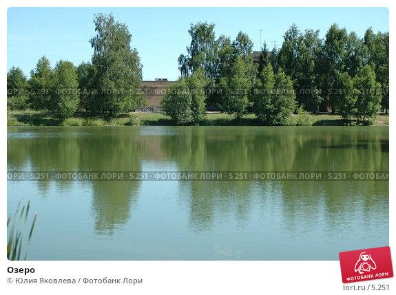 Озеро, фото № 5251, снято 6 июля 2006 г. (c) Юлия Яковлева / Фотобанк Лори