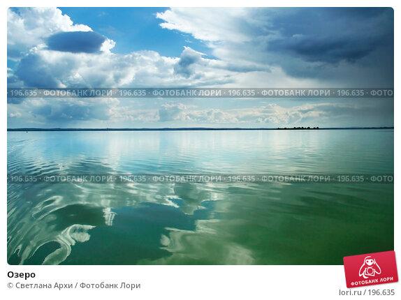 Озеро, фото № 196635, снято 1 июля 2007 г. (c) Светлана Архи / Фотобанк Лори