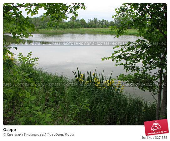 Озеро, фото № 327555, снято 13 июня 2008 г. (c) Светлана Кириллова / Фотобанк Лори