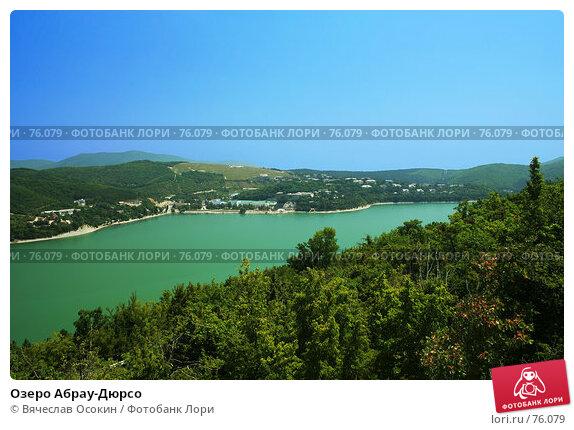 Купить «Озеро Абрау-Дюрсо», фото № 76079, снято 30 июля 2007 г. (c) Вячеслав Осокин / Фотобанк Лори