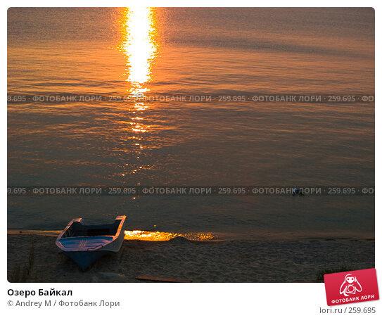 Озеро Байкал, фото № 259695, снято 5 сентября 2007 г. (c) Andrey M / Фотобанк Лори